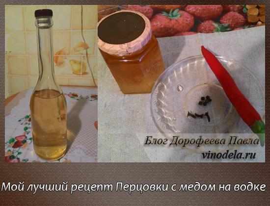 Настойка на перце-чили в домашних условиях – рецепт с медом