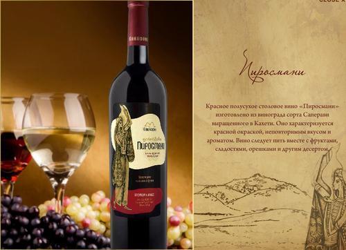 Вино Пиросмани: история, характеристики, культура пития