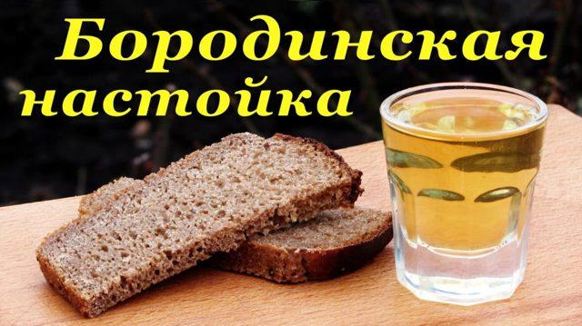 Бородинская настойка – классический рецепт и на хлебе